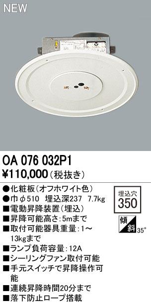 【最安値挑戦中!最大24倍】照明器具 オーデリック OA076032P1 電動昇降機 取付可能器具重量13kgまで(埋込型) [∀(^^)]