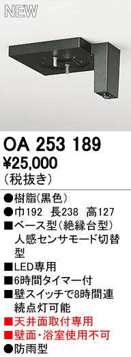 【最安値挑戦中!最大34倍】照明部材 オーデリック OA253189 ベース型センサ 人感センサ モード切替型 指定LED器具用(※蛍光灯・白熱灯不可) 黒色 [∀(^^)]