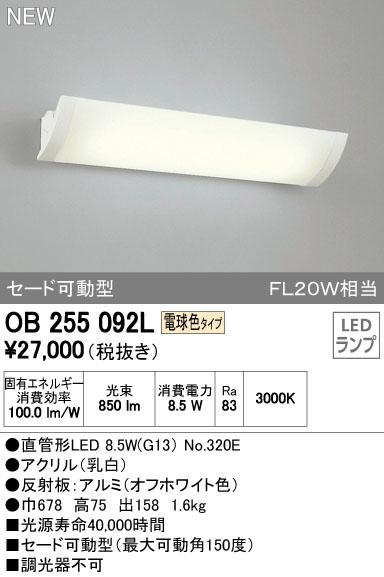 【最安値挑戦中!最大34倍】照明器具 オーデリック OB255092L(ランプ別梱) ブラケットライト 直管形LED セード可動型 FL20W相当 電球色タイプ [∀(^^)]