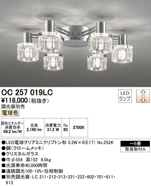 【最安値挑戦中!最大34倍】 】照明器具 オーデリック OC257019LC シャンデリア LED 連続調光 電球色タイプ ~6畳 調光器別売 [∀(^^)]
