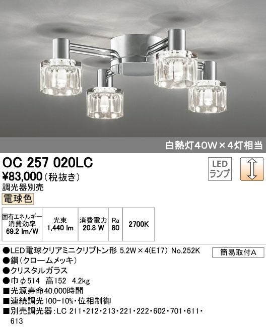 【最安値挑戦中!最大34倍】 】照明器具 オーデリック OC257020LC シャンデリア LED 連続調光 電球色タイプ 調光器別売 [∀(^^)]