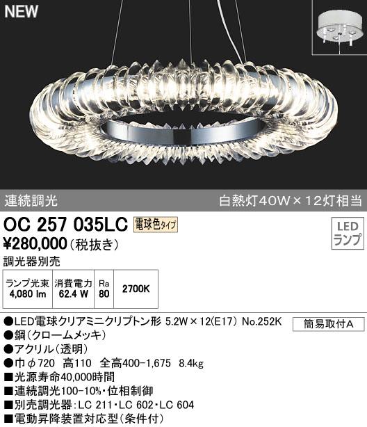 【最安値挑戦中!最大34倍】照明器具 オーデリック OC257035LC シャンデリア LED 連続調光 白熱灯40W×12灯相当 電球色タイプ 調光器別売 [♪∽]
