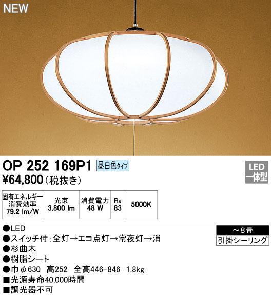 【最安値挑戦中!最大34倍】照明器具 オーデリック OP252169P1 和風ペンダントライト LED一体型 段調光タイプ 昼白色 ~8畳 [∀(^^)]