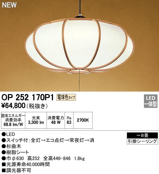 【最安値挑戦中!最大34倍】照明器具 オーデリック OP252170P1 和風ペンダントライト LED一体型 段調光タイプ 電球色 ~8畳 [∀(^^)]