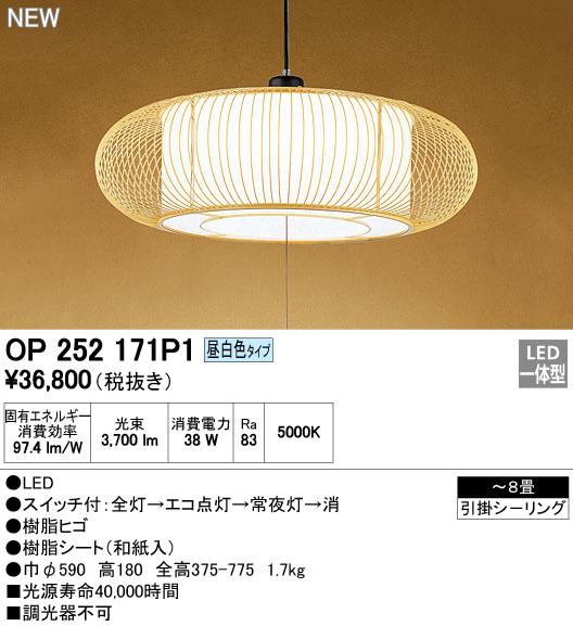【最安値挑戦中!最大33倍】照明器具 オーデリック OP252171P1 和風ペンダントライト LED一体型 段調光タイプ 昼白色 ~8畳 [∀(^^)]
