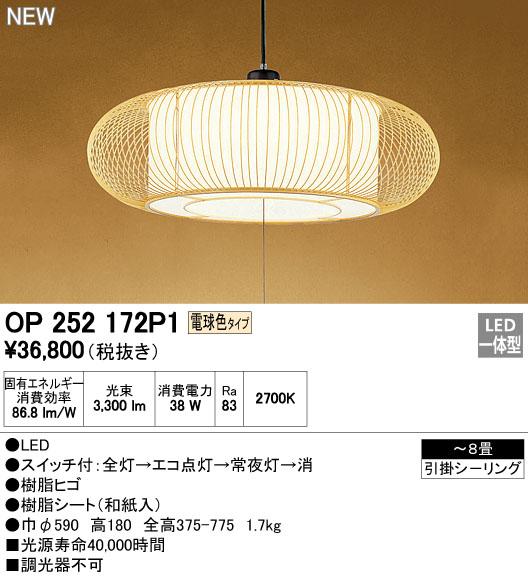 【最安値挑戦中!最大33倍】照明器具 オーデリック OP252172P1 和風ペンダントライト LED一体型 段調光タイプ 電球色 ~8畳 [∀(^^)]