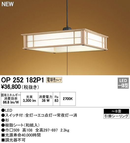 【最安値挑戦中!最大33倍】照明器具 オーデリック OP252182P1 和風ペンダントライト LED一体型 段調光タイプ 電球色 ~8畳 [∀(^^)]