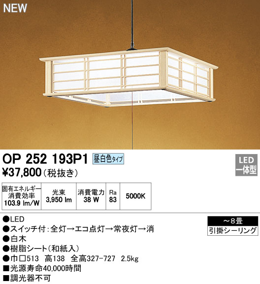 【最安値挑戦中!最大33倍】照明器具 オーデリック OP252193P1 和風ペンダントライト LED一体型 段調光タイプ 昼白色 ~8畳 [∀(^^)]