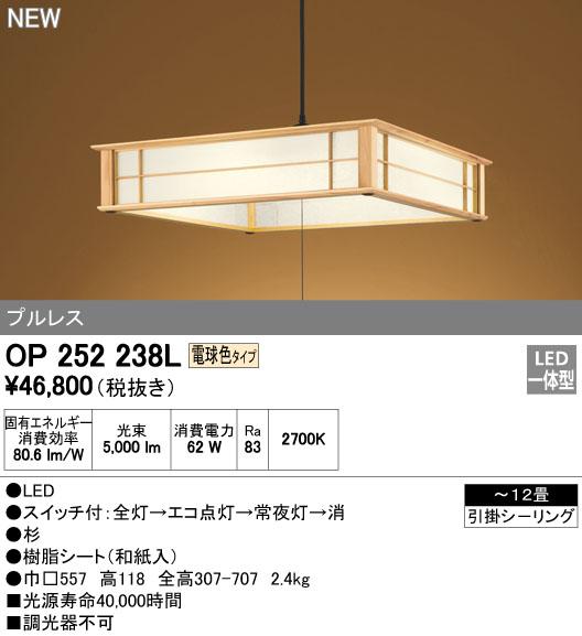 【最安値挑戦中!最大34倍】照明器具 オーデリック OP252238L 和風ペンダントライト LED一体型 段調光タイプ 電球色 ~12畳 [∀(^^)]