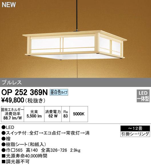 【最安値挑戦中!最大34倍】照明器具 オーデリック OP252369N 和風ペンダントライト LED一体型 段調光タイプ 昼白色 ~12畳 [∀(^^)]