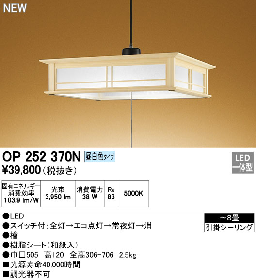 【最安値挑戦中!最大34倍】照明器具 オーデリック OP252370N 和風ペンダントライト LED一体型 段調光タイプ 昼白色 ~8畳 [∀(^^)]