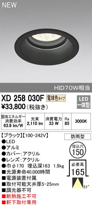 【最安値挑戦中!最大34倍】照明器具 オーデリック XD258030F エクステリアダウンライト HID70WクラスLED18灯 LED一体型 電球色タイプ ブラック 調光器不可 [(^^)]