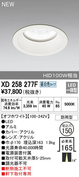 【最安値挑戦中!最大33倍】照明器具 オーデリック XD258277F エクステリアダウンライト HID100WクラスLED24灯 LED一体型 昼白色タイプ オフホワイト 調光器不可 [(^^)]