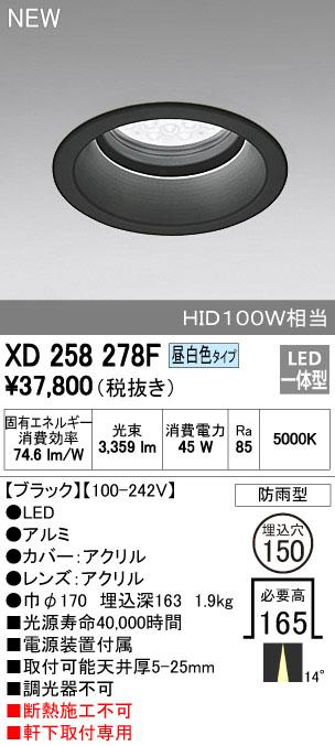 【最安値挑戦中!最大34倍】照明器具 オーデリック XD258278F エクステリアダウンライト HID100WクラスLED24灯 LED一体型 昼白色タイプ ブラック 調光器不可 [(^^)]