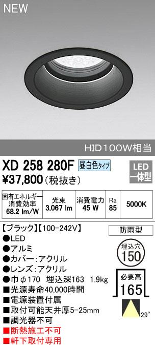 【最安値挑戦中!最大33倍】照明器具 オーデリック XD258280F エクステリアダウンライト HID100WクラスLED24灯 LED一体型 昼白色タイプ ブラック 調光器不可 [(^^)]