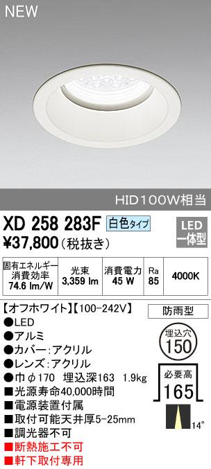 【最安値挑戦中!最大33倍】照明器具 オーデリック XD258283F エクステリアダウンライト HID100WクラスLED24灯 LED一体型 白色タイプ オフホワイト 調光器不可 [(^^)]