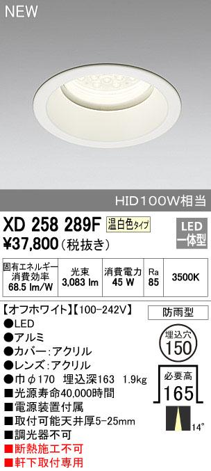 【最安値挑戦中!最大33倍】照明器具 オーデリック XD258289F エクステリアダウンライト HID100WクラスLED24灯 LED一体型 温白色タイプ オフホワイト 調光器不可 [(^^)]