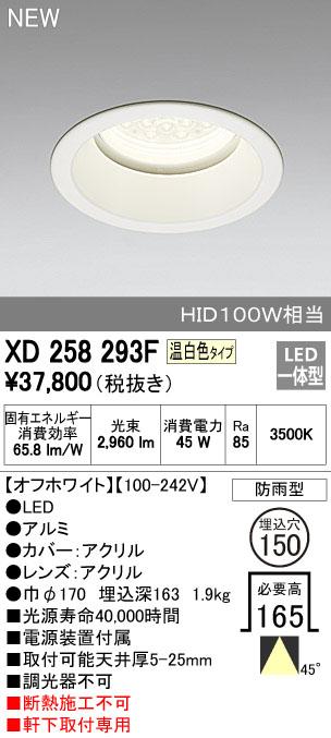 【最安値挑戦中!最大33倍】照明器具 オーデリック XD258293F エクステリアダウンライト HID100WクラスLED24灯 LED一体型 温白色タイプ オフホワイト 調光器不可 [(^^)]