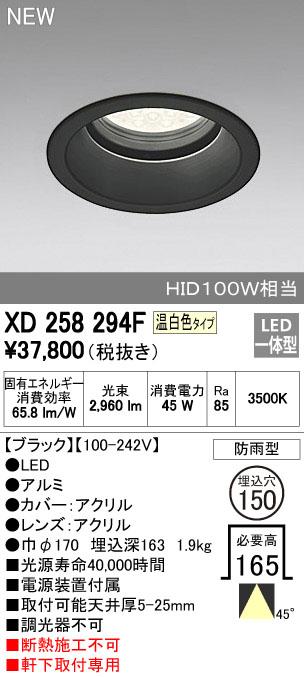 【最安値挑戦中!最大33倍】照明器具 オーデリック XD258294F エクステリアダウンライト HID100WクラスLED24灯 LED一体型 温白色タイプ ブラック 調光器不可 [(^^)]