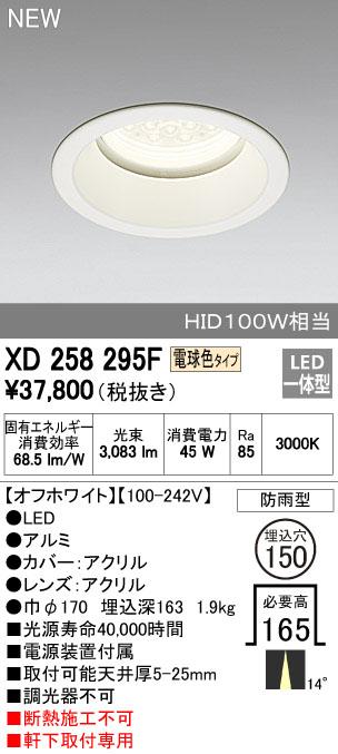 【最安値挑戦中!最大33倍】照明器具 オーデリック XD258295F エクステリアダウンライト HID100WクラスLED24灯 LED一体型 電球色タイプ オフホワイト 調光器不可 [(^^)]
