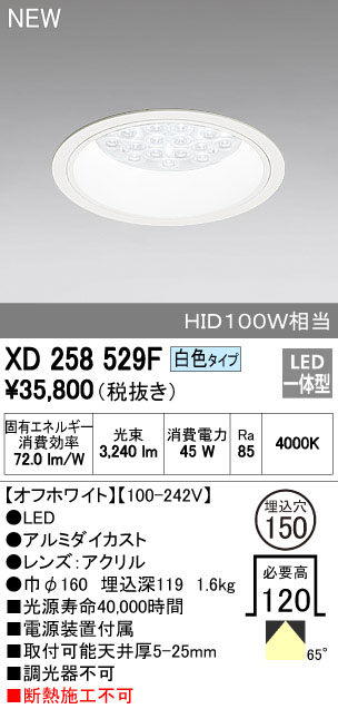 【最安値挑戦中!最大34倍】照明器具 オーデリック XD258529F ダウンライト HID100WクラスLED24灯 非調光 白色タイプ オフホワイト [(^^)]
