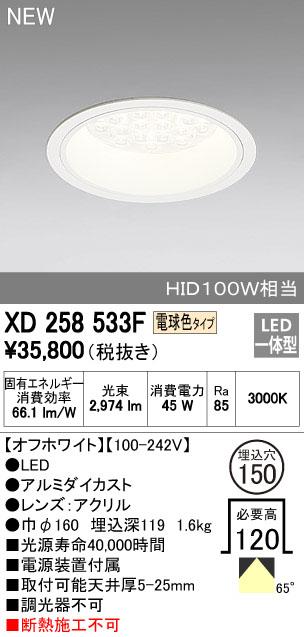 【最安値挑戦中!最大34倍】照明器具 オーデリック XD258533F ダウンライト HID100WクラスLED24灯 非調光 電球色タイプ オフホワイト [(^^)]
