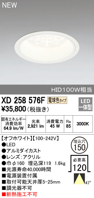 【最安値挑戦中!最大34倍】照明器具 オーデリック XD258576F ダウンライト HID100WクラスLED24灯 非調光 電球色タイプ オフホワイト [(^^)]