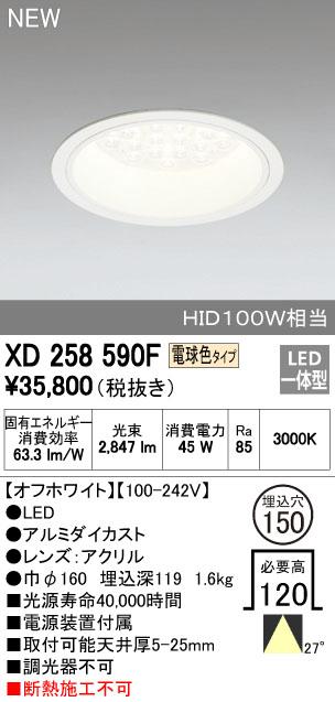 【最安値挑戦中!最大34倍】照明器具 オーデリック XD258590F ダウンライト HID100WクラスLED24灯 非調光 電球色タイプ オフホワイト [(^^)]