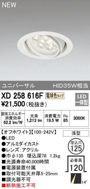 【最安値挑戦中!最大34倍】照明器具 オーデリック XD258616F ダウンライト HID35WクラスLED9灯 非調光 電球色タイプ オフホワイト [(^^)]