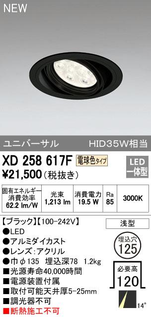 【最安値挑戦中!最大34倍】照明器具 オーデリック XD258617F ダウンライト HID35WクラスLED9灯 非調光 電球色タイプ ブラック [(^^)]