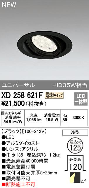 【最安値挑戦中!最大34倍】照明器具 オーデリック XD258621F ダウンライト HID35WクラスLED9灯 非調光 電球色タイプ ブラック [(^^)]