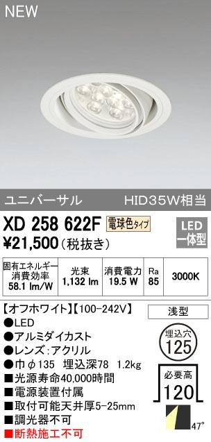 【最安値挑戦中!最大34倍】照明器具 オーデリック XD258622F ダウンライト HID35WクラスLED9灯 非調光 電球色タイプ オフホワイト [(^^)]