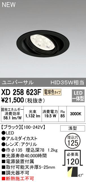 【最安値挑戦中!最大34倍】照明器具 オーデリック XD258623F ダウンライト HID35WクラスLED9灯 非調光 電球色タイプ ブラック [(^^)]