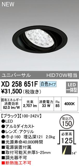 【最安値挑戦中!最大34倍】照明器具 オーデリック XD258651F ダウンライト HID70WクラスLED18灯 非調光 白色タイプ ブラック [(^^)]
