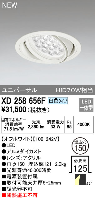 【最安値挑戦中!最大34倍】照明器具 オーデリック XD258656F ダウンライト HID70WクラスLED18灯 非調光 白色タイプ オフホワイト [(^^)]