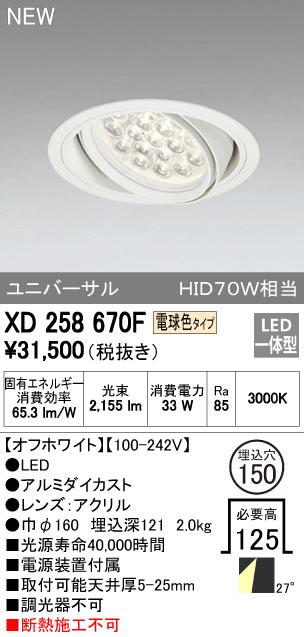 【最安値挑戦中!最大34倍】照明器具 オーデリック XD258670F ダウンライト HID70WクラスLED18灯 非調光 電球色タイプ オフホワイト [(^^)]