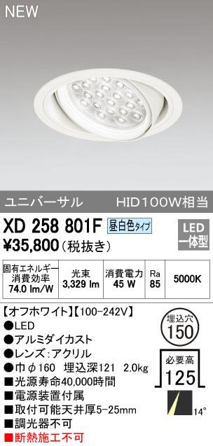 【最安値挑戦中!最大34倍】照明器具 オーデリック XD258801F ダウンライト HID100WクラスLED24灯 非調光 昼白色タイプ オフホワイト [(^^)]