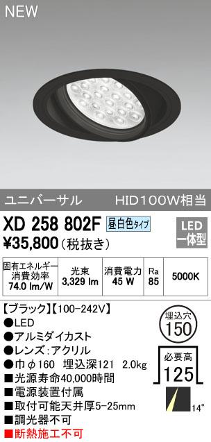 【最安値挑戦中!最大34倍】照明器具 オーデリック XD258802F ダウンライト HID100WクラスLED24灯 非調光 昼白色タイプ ブラック [(^^)]