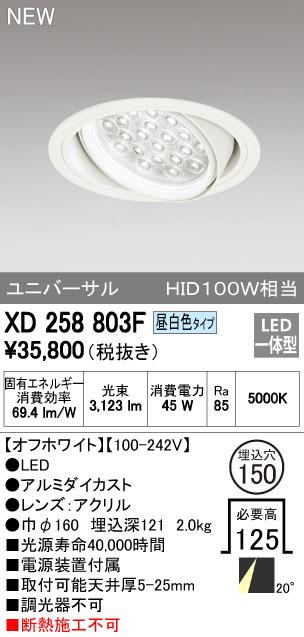 【最安値挑戦中!最大34倍】照明器具 オーデリック XD258803F ダウンライト HID100WクラスLED24灯 非調光 昼白色タイプ オフホワイト [(^^)]
