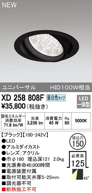 【最安値挑戦中!最大34倍】照明器具 オーデリック XD258808F ダウンライト HID100WクラスLED24灯 非調光 昼白色タイプ ブラック [(^^)]