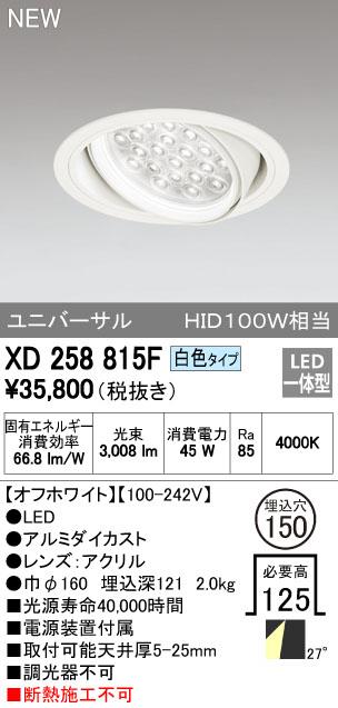【最安値挑戦中!最大34倍】照明器具 オーデリック XD258815F ダウンライト HID100WクラスLED24灯 非調光 白色タイプ オフホワイト [(^^)]