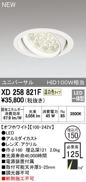 【最安値挑戦中!最大34倍】照明器具 オーデリック XD258821F ダウンライト HID100WクラスLED24灯 非調光 温白色タイプ オフホワイト [(^^)]