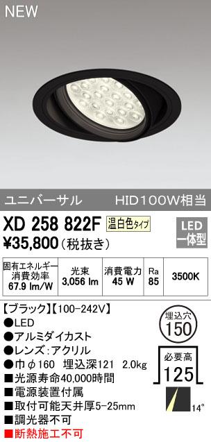 【最安値挑戦中!最大34倍】照明器具 オーデリック XD258822F ダウンライト HID100WクラスLED24灯 非調光 温白色タイプ ブラック [(^^)]