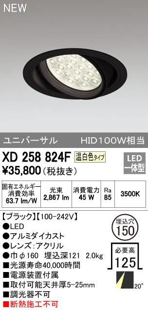 【最安値挑戦中!最大34倍】照明器具 オーデリック XD258824F ダウンライト HID100WクラスLED24灯 非調光 温白色タイプ ブラック [(^^)]