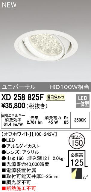【最安値挑戦中!最大34倍】照明器具 オーデリック XD258825F ダウンライト HID100WクラスLED24灯 非調光 温白色タイプ オフホワイト [(^^)]