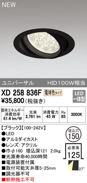 【最安値挑戦中!最大34倍】照明器具 オーデリック XD258836F ダウンライト HID100WクラスLED24灯 非調光 電球色タイプ ブラック [(^^)]