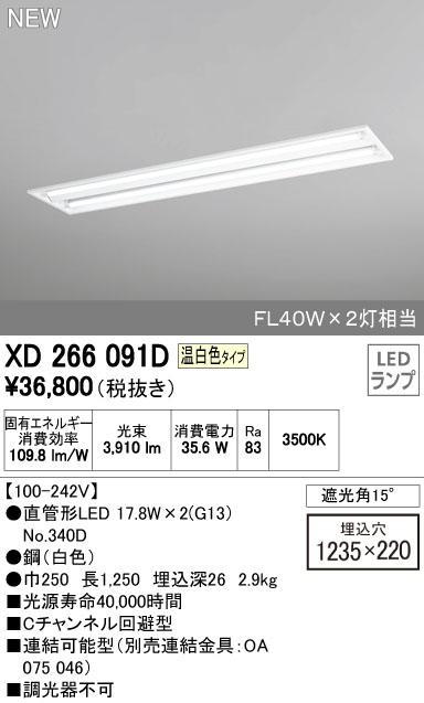 【最安値挑戦中!最大34倍】照明器具 オーデリック XD266091D(ランプ別梱) ベースライト 直管形LEDランプ 埋込型 下面開放型 2灯用 温白色 [(^^)]