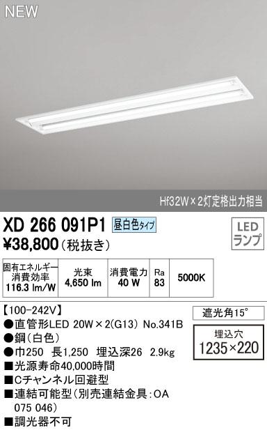 【最安値挑戦中!最大34倍】照明器具 オーデリック XD266091P1(ランプ別梱) ベースライト 直管形LEDランプ 埋込型 下面開放型 2灯用 昼白色 [(^^)]