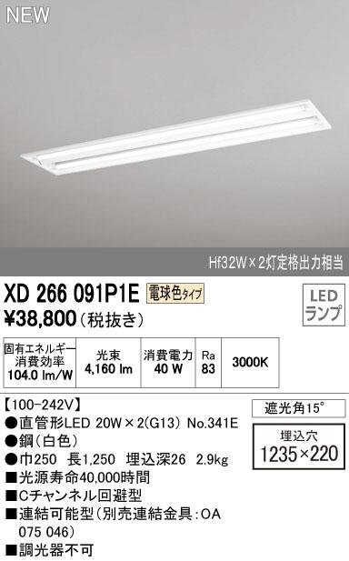 【最安値挑戦中!最大34倍】照明器具 オーデリック XD266091P1E(ランプ別梱) ベースライト 直管形LEDランプ 埋込型 下面開放型 2灯用 電球色 [(^^)]