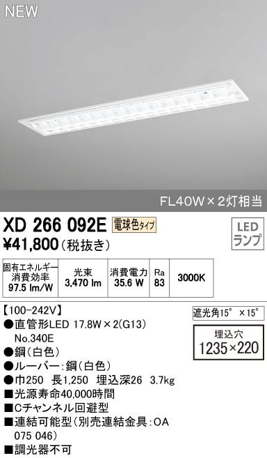 【最安値挑戦中!最大34倍】照明器具 オーデリック XD266092E(ランプ別梱) ベースライト 直管形LEDランプ 埋込型 下面開放型(ルーバー) 2灯用 電球色 [(^^)]